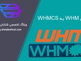 اتصال WHM به WHMCS