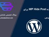 افزونه WP Hide Post برای وردپرس