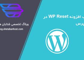 افزونه WP Reset برای وردپرس