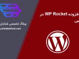 نصب افزونه WP Rocket در وردپرس