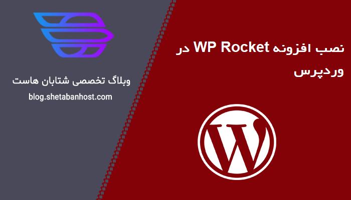 افزونه WP Rocket برای وردپرس