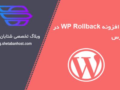 نصب افزونه WP Rollback در وردپرس