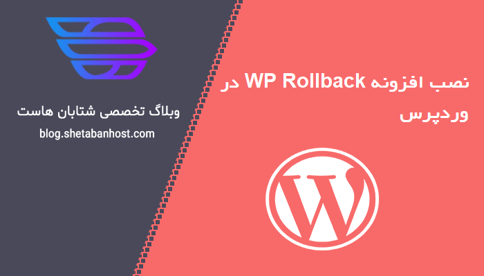 افزونه WP Rollback برای وردپرس