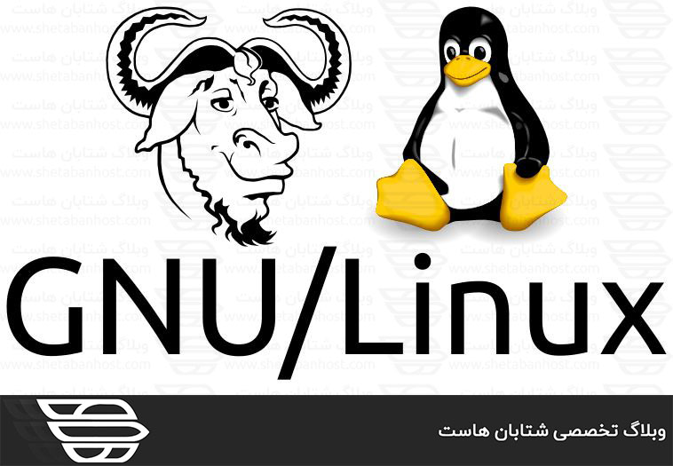گنو لینوکس چیست