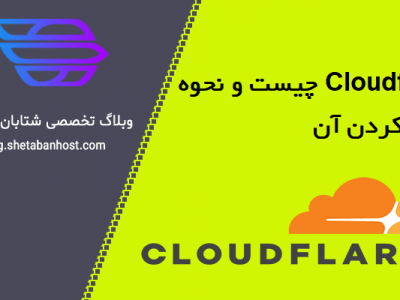 Cloudflare چیست و نحوه عمل کردن آن و CDN