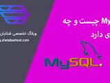 MySQL چیست و چه کاربردی دارد