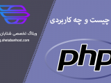 What is PHP and what is it for