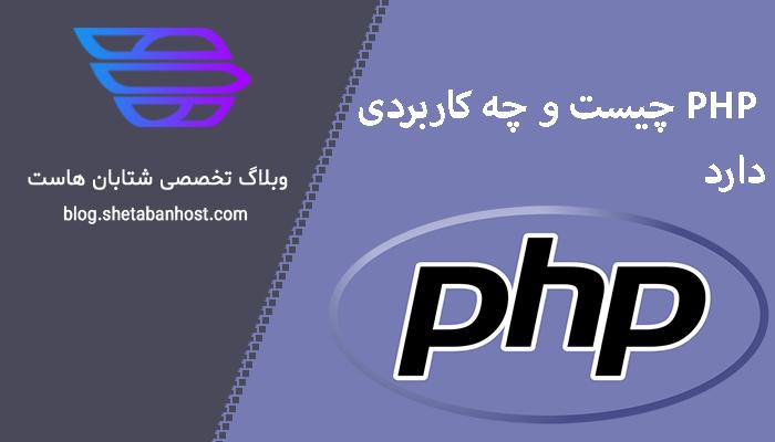 PHP چیست و چه کاربردی دارد