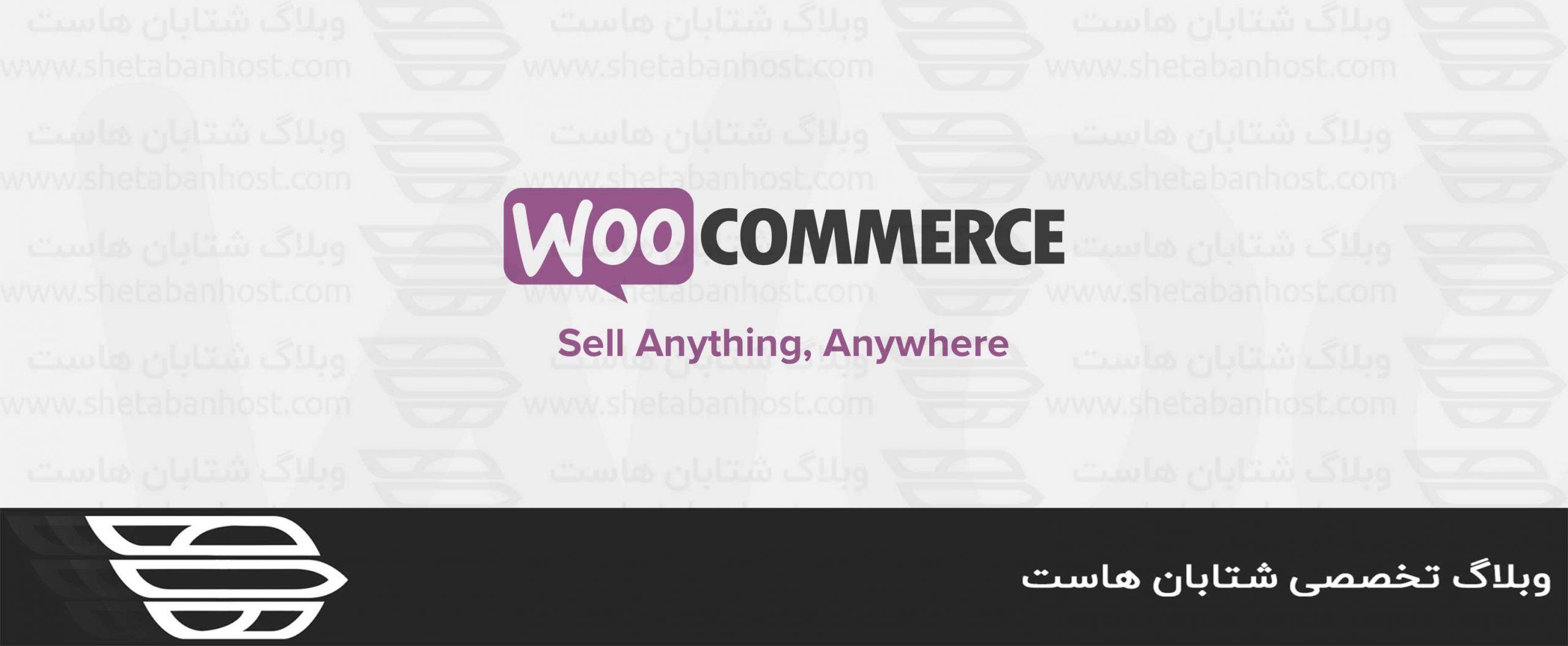 WooCommerce چیست