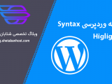 WordPress Syntax highlighter plugin
