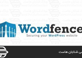 افزونه Wordfence در وردپرس