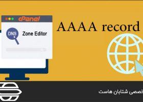 AAAA رکورد چیست؟