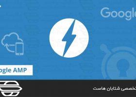گوگل AMP چیست و چه کاربردی دارد