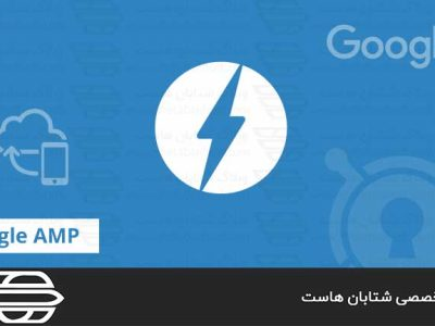 گوگل AMP چیست؟