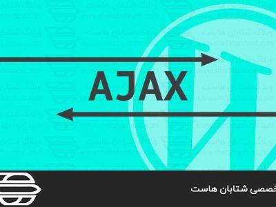 اجاکس یا AJAX در وردپرس چیست؟