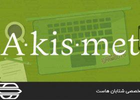 افزونه Akismet برای وردپرس