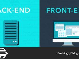 تفاوت بین Front-End و back-end چیست