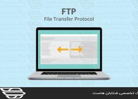 FTP چیست و چه کاربردی دارد