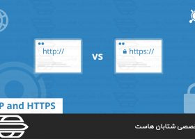 تفاوت بین HTTPS و HTTP
