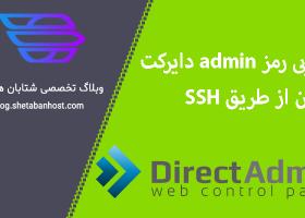 بازیابی رمز admin دایرکت ادمین از طریق SSH
