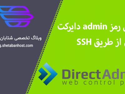direct admin password recovery via SSH