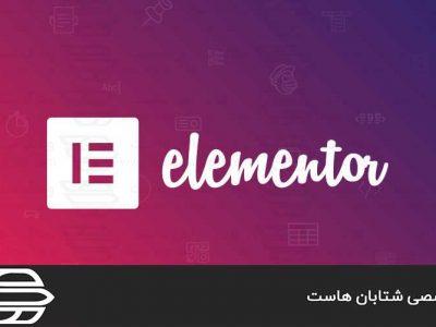 افزونه Elementor برای وردپرس