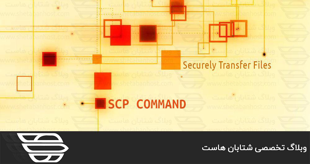 آموزش استفاده از دستور scp برای انتقال فایل ها در لینوکس
