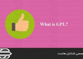 GPL چیست؟