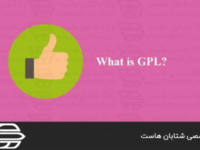 GPL در چیست؟