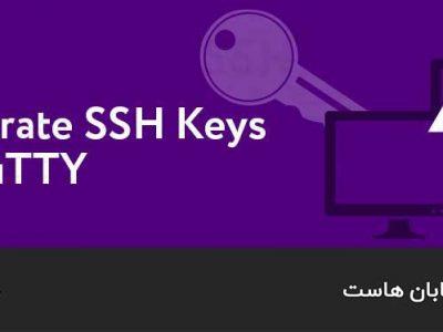 آموزش ساخت کلید SSH با PuTTY