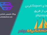 Import و Exportکردن دیتابیس از طریق phpmyadmin