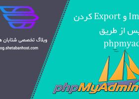 import و export کردن دیتابیس از طریق phpmyadmin