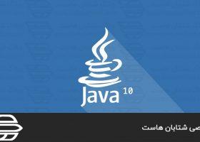 زبان برنامه نویسی java چیست