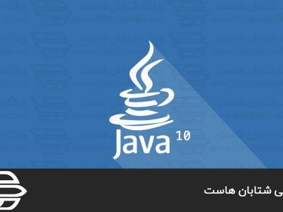 زبان برنامه نویسی java چیست؟