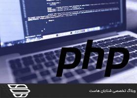 PHP هندلر چیست و ویژگی های آن