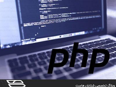 PHP هندلر چیست؟