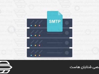پروتکل SMTP چیست؟