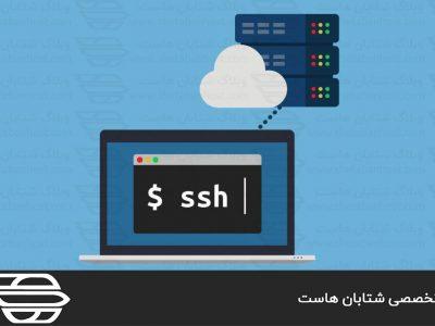 SSH چیست و چه کاربردی دارد؟