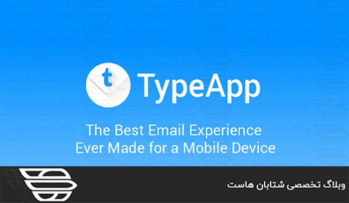 TypeApp چیست و ویژگی های آن