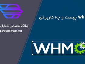 whmcs چیست و چه کاربردی دارد