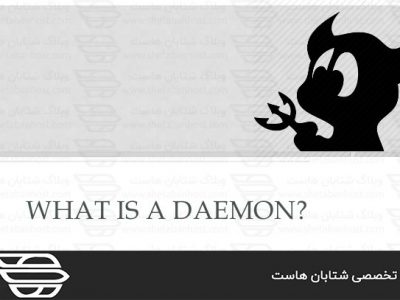 Daemon در لینوکس چیست؟