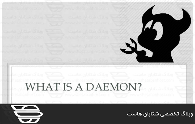 Daemon چیست؟