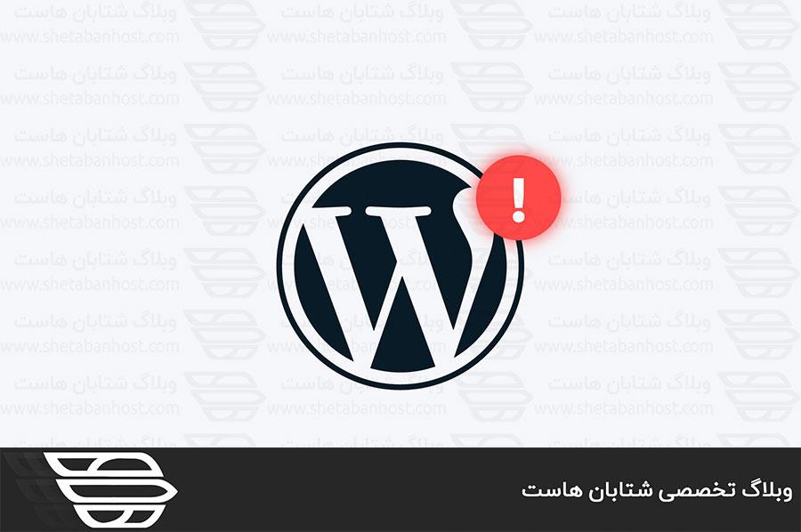 چگونه پیام خطای PHP WordPress را غیرفعال کنیم