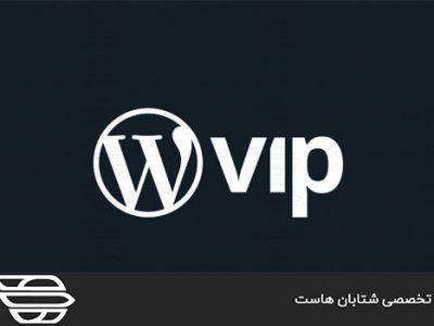 وردپرس VIP چیست؟