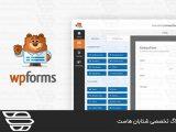 افزونه WPForms برای وردپرس