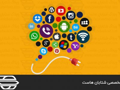 چند افزونه برتر رسانه های اجتماعی برای وردپرس