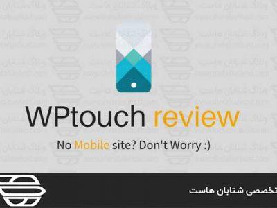 افزونه WPtouch برای وردپرس