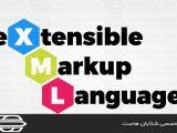 XML چیست؟