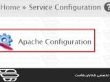 کاربرد Apache Configuration در WHM