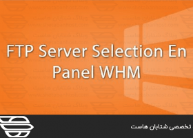 کاربرد FTP Server Selection در WHM